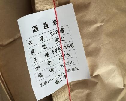 26岡山フクヒカリ