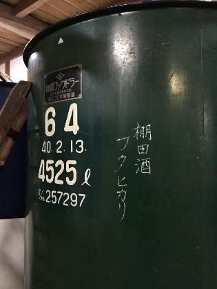 26棚田酒フクヒカリ