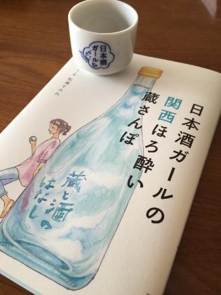 日本酒ガール1