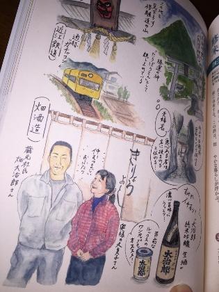 日本酒ガール2