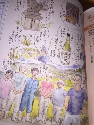 日本酒ガール3
