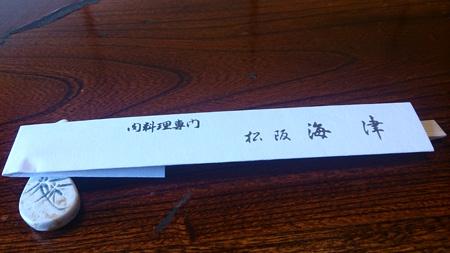 20140628_2.jpg