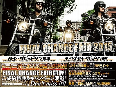 ファイナルチャンスフェア2015