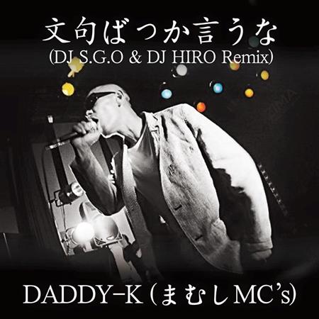 daddy-k_R.jpg