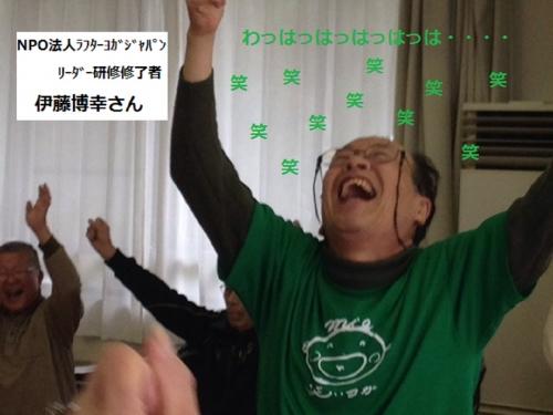 笑いヨガH.28.4.4