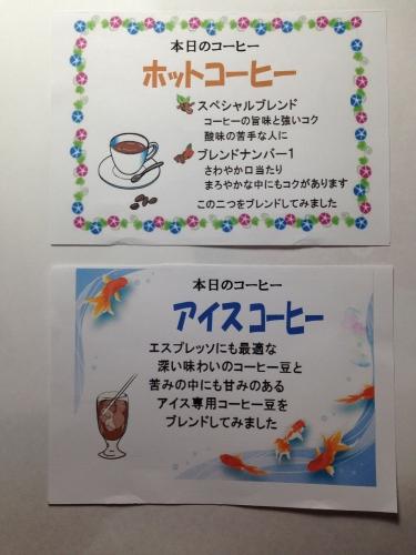 H28.7.21カフェコーヒー
