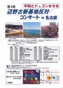 第4回辺野古新基地反対コンサートチラシ2