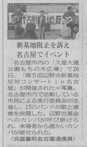 琉球新報20160322