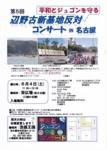 第5回辺野古新基地反対コンサートチラシ2