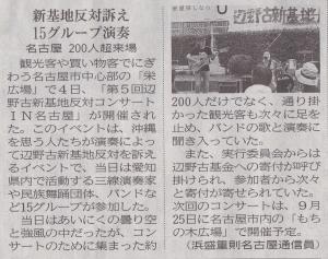 琉球新報20160607