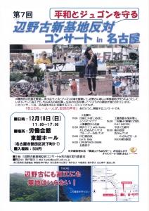 第7回辺野古新基地反対コンサートチラシ4