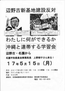 515沖縄と連帯する学習会
