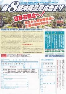 沖縄意見広告