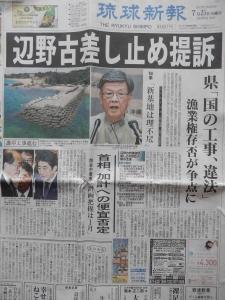 琉球新報20170725