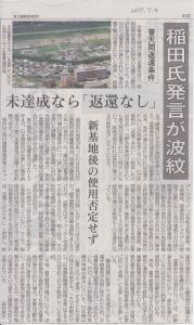 琉球新報20170704