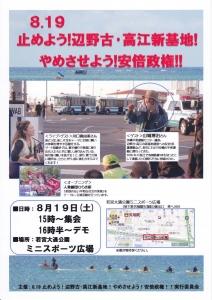 20170819集会チラシ表