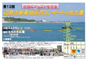 第12回辺野古コンサートチラシ2