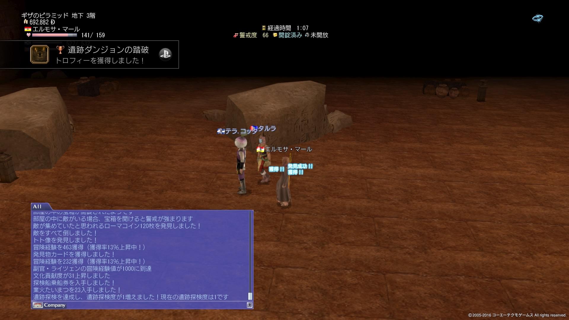 大航海時代 Online_4
