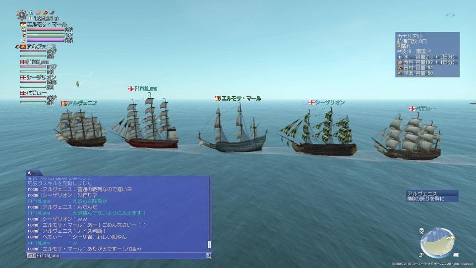 大航海時代 Online_530
