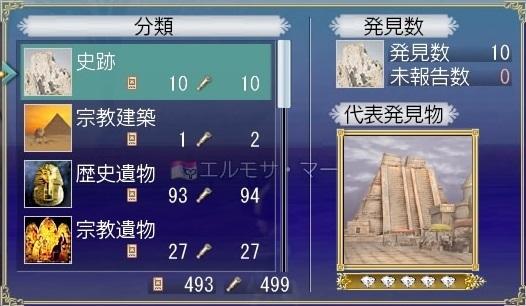 大航海時代 Online_1155