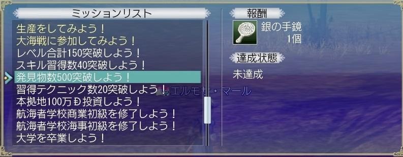 大航海時代 Online_1157