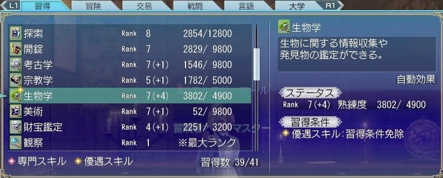 大航海時代 Online_1221