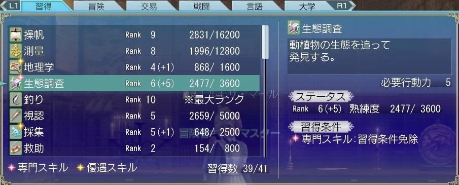 大航海時代 Online_1222