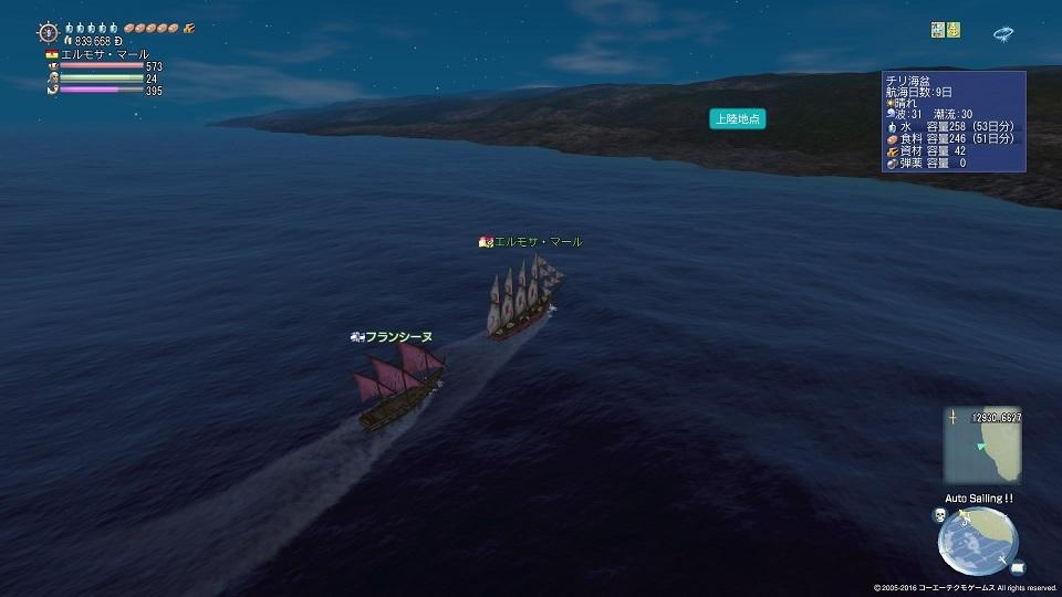 大航海時代 Online_1287
