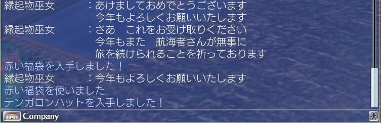 大航海時代 Online_1396
