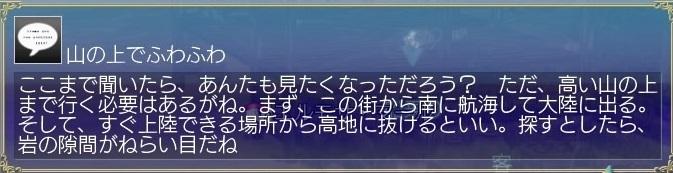 大航海時代 Online_1420
