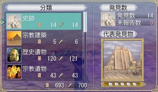 大航海時代 Online_1399