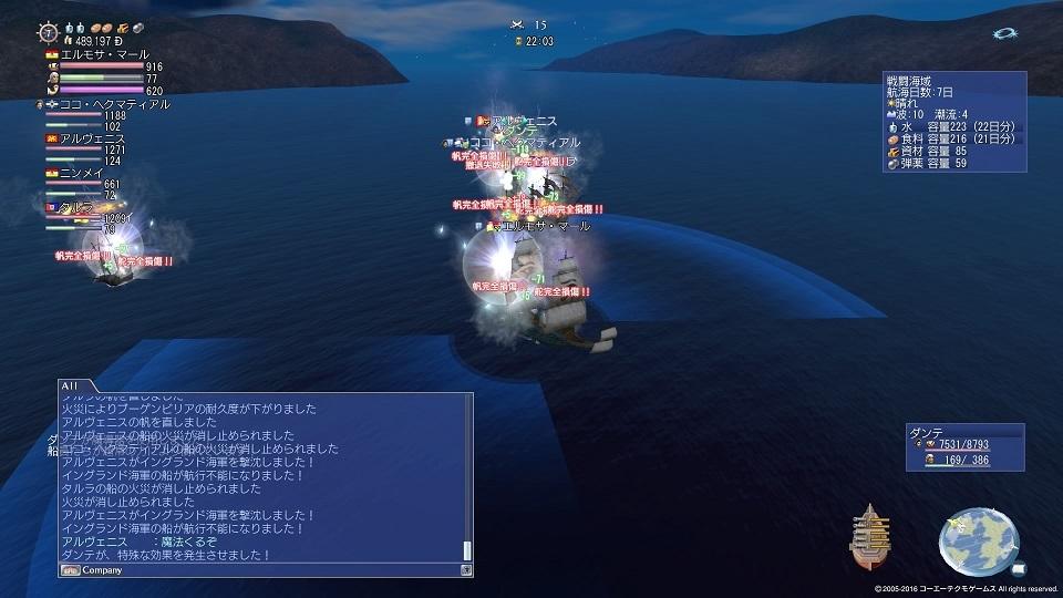 大航海時代 Online_1476