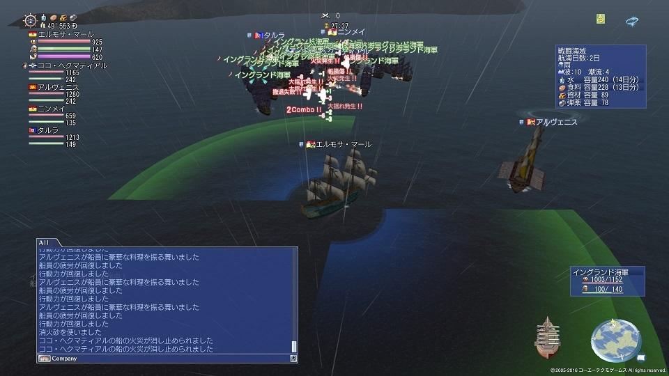 大航海時代 Online_1477