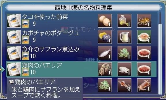 大航海時代 Online_1413