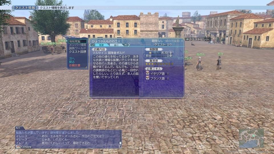 大航海時代 Online_1554