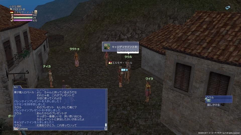 大航海時代 Online_1656