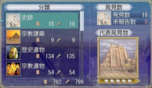 大航海時代 Online_24