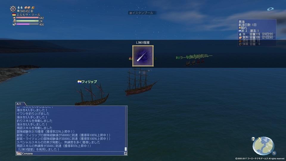 大航海時代 Online_34