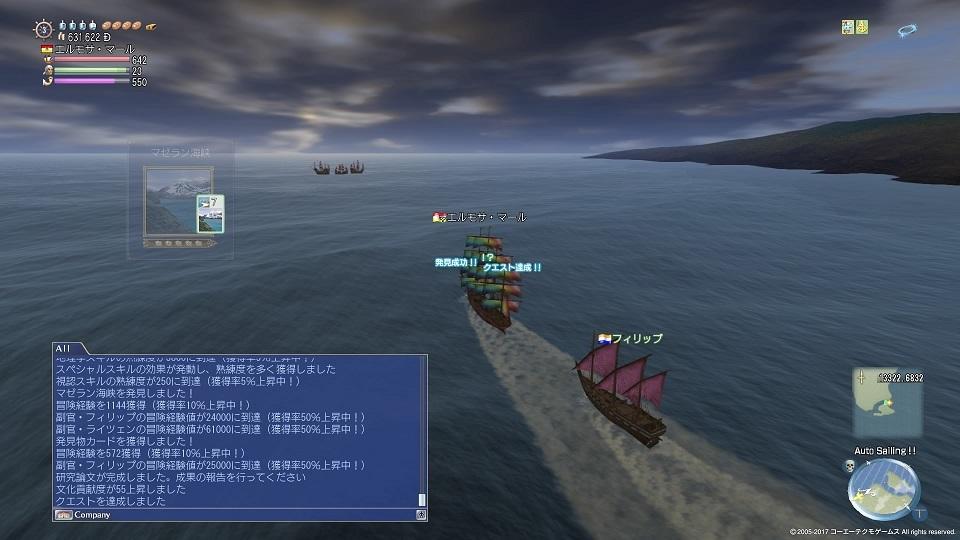 大航海時代 Online_95