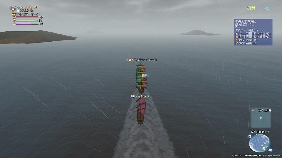 大航海時代 Online_92