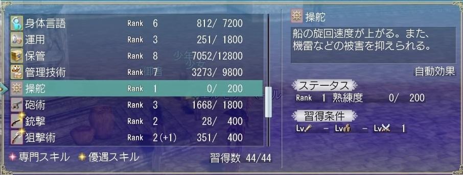大航海時代 Online_219