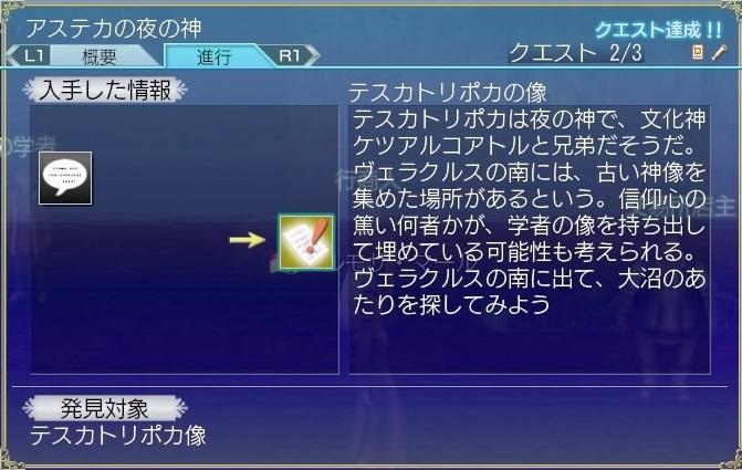 大航海時代 Online_227