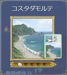 大航海時代 Online_1403