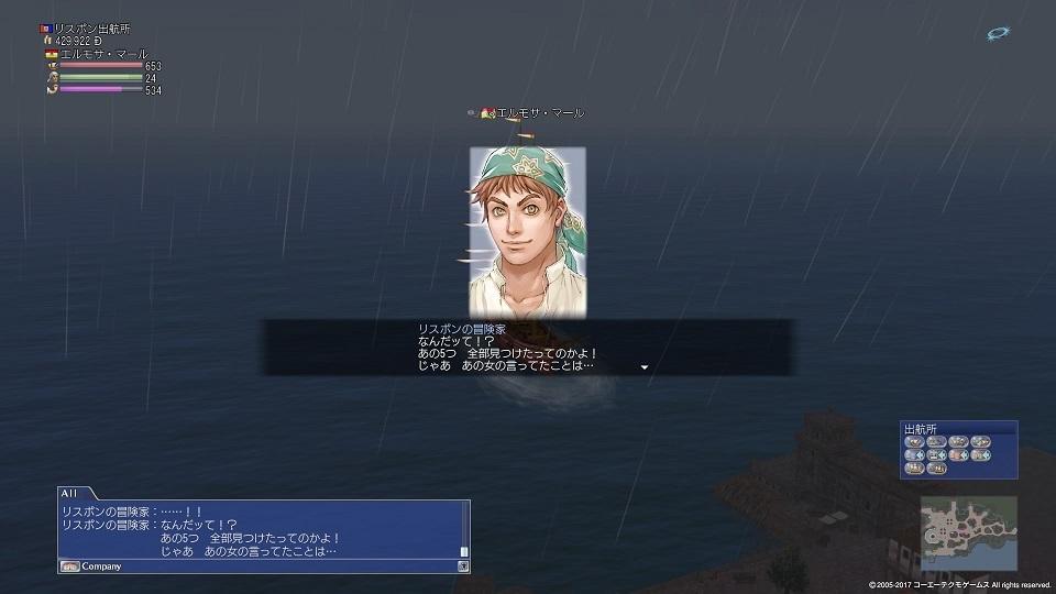 大航海時代 Online_668