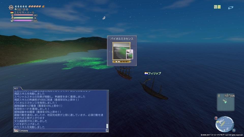 大航海時代 Online_64