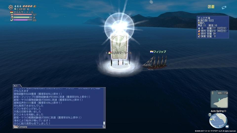 大航海時代 Online_259