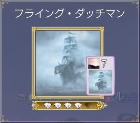 大航海時代 Online_327