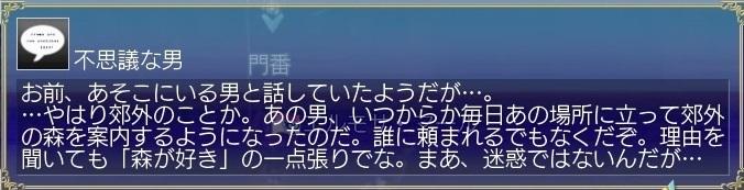 大航海時代 Online_6