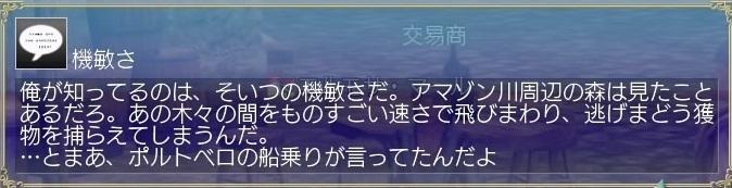 大航海時代 Online_118