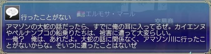 大航海時代 Online_289